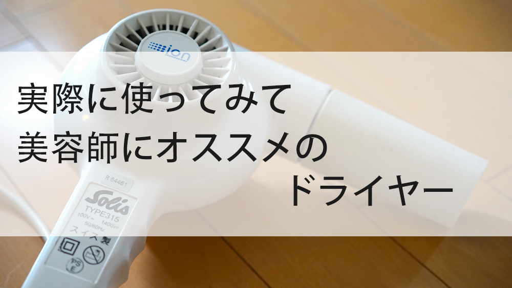 ドライヤー紹介