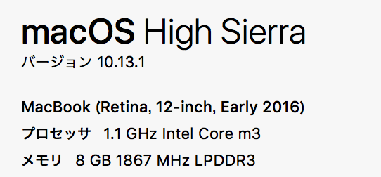 Macのバージョン