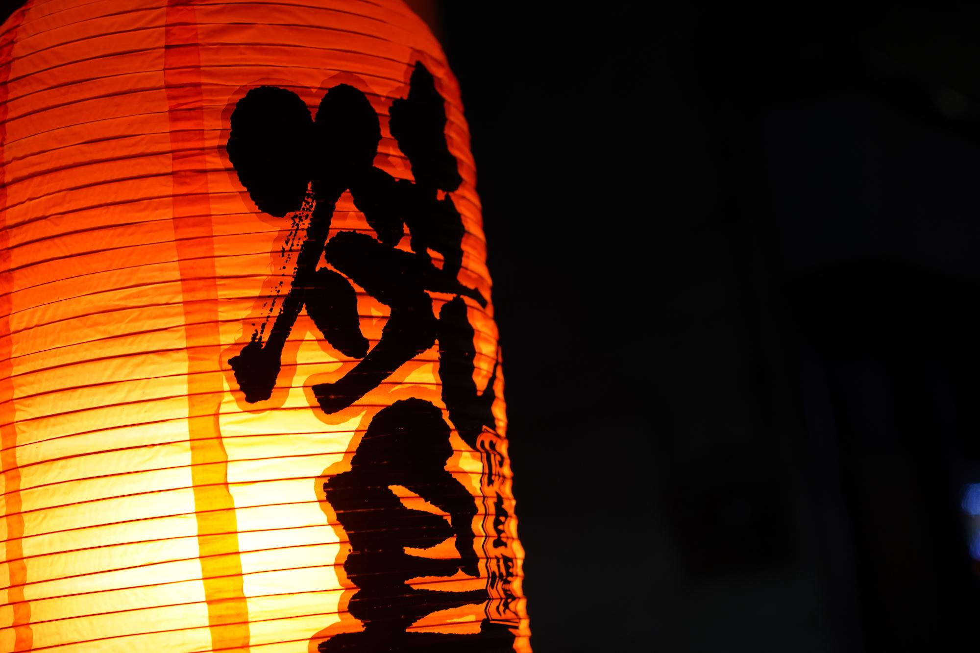 焼き鳥屋の提灯