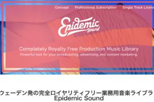 Epidemic Sound音楽