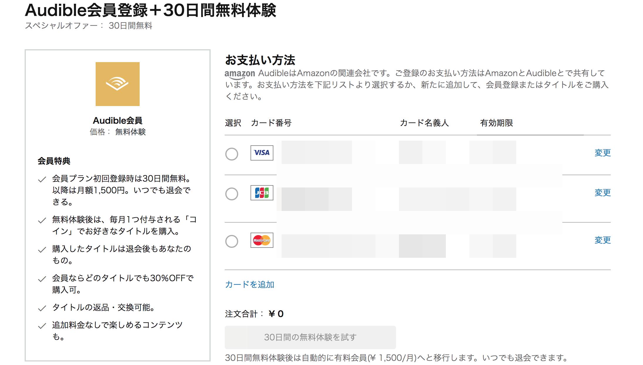 Amazonオーディブル登録方法 パソコン編