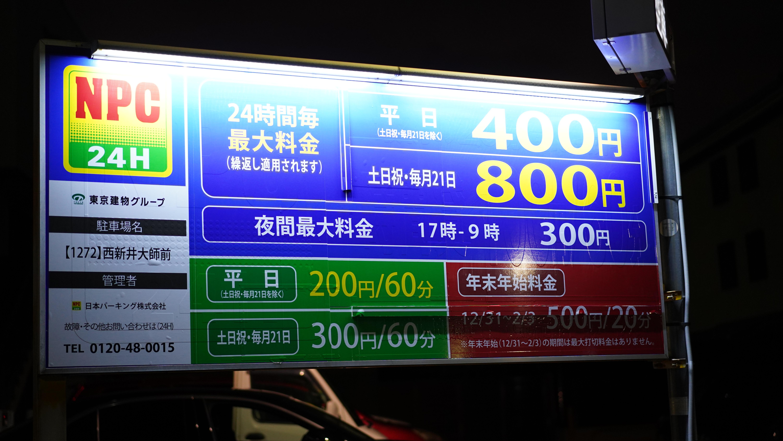 西新井大師駐車場