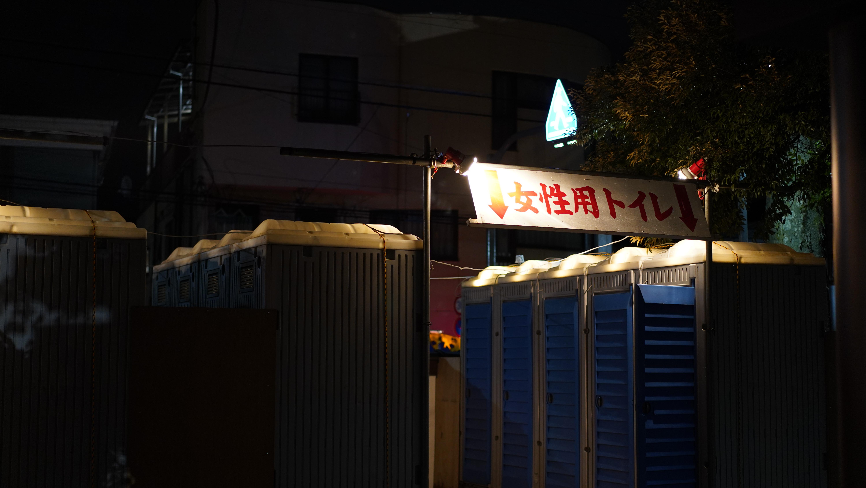 西新井大師トイレ