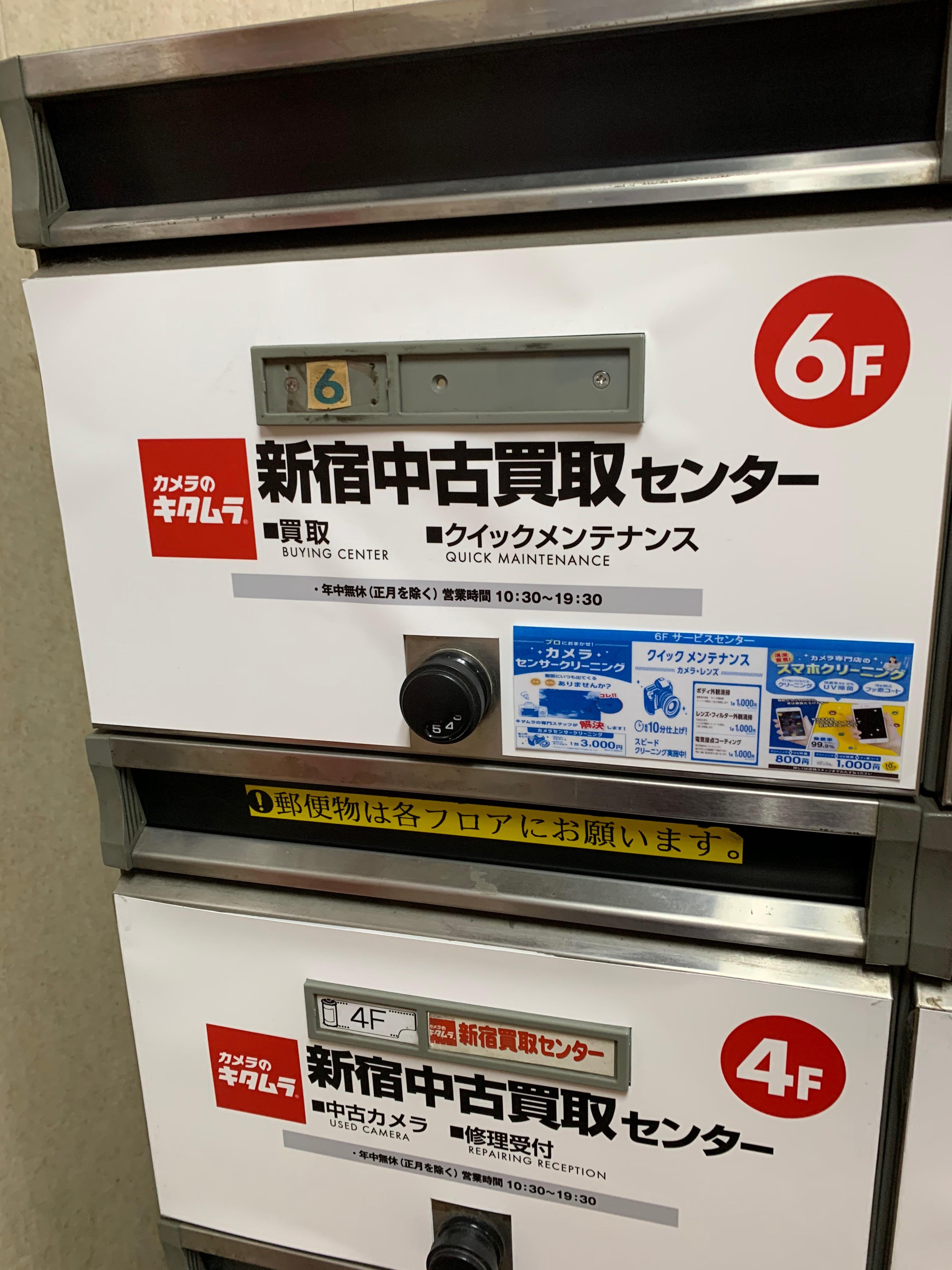 カメラのキタムラ新宿