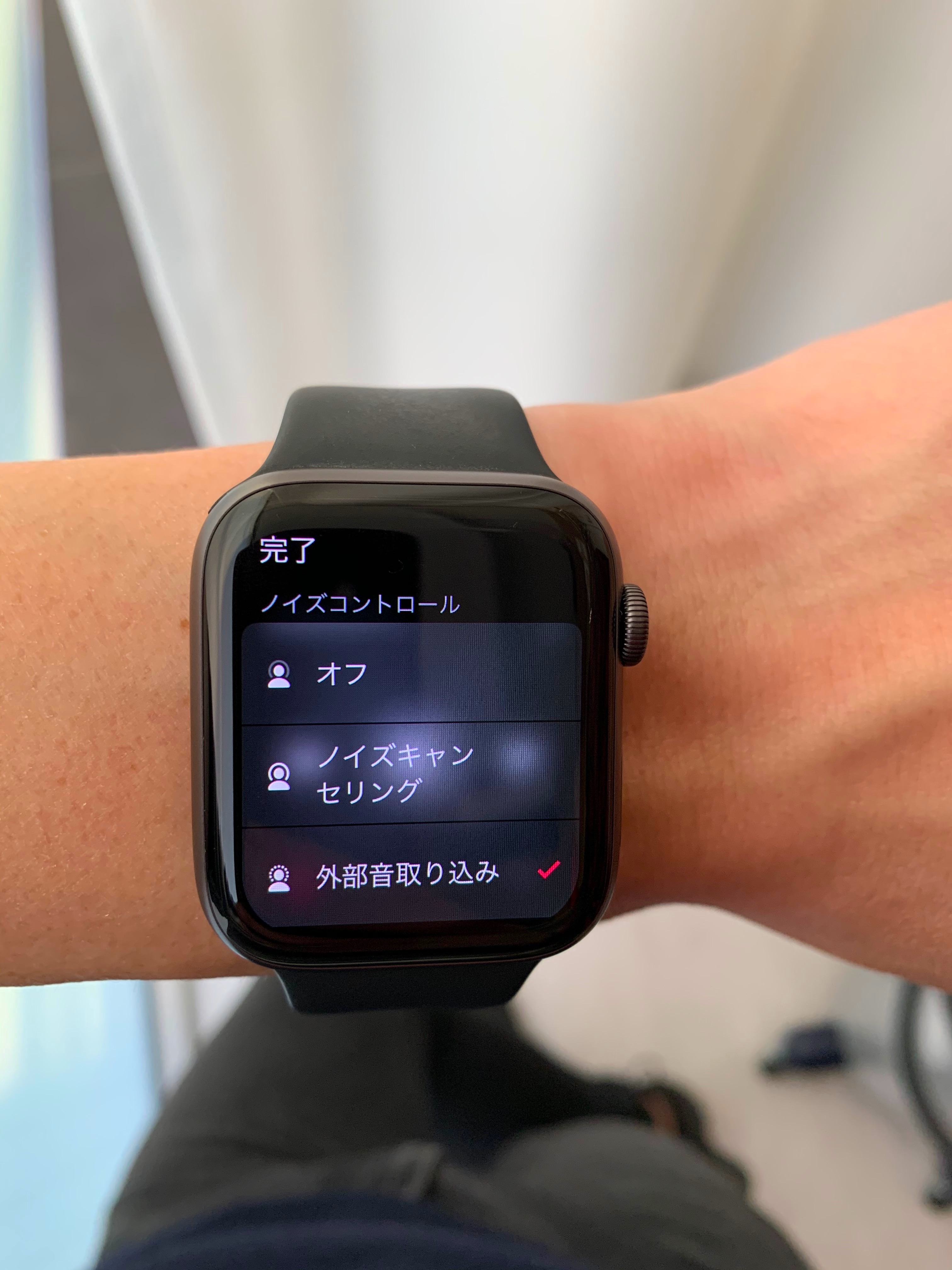AirPodsPro Apple Watchでノイズキャンセリング設定