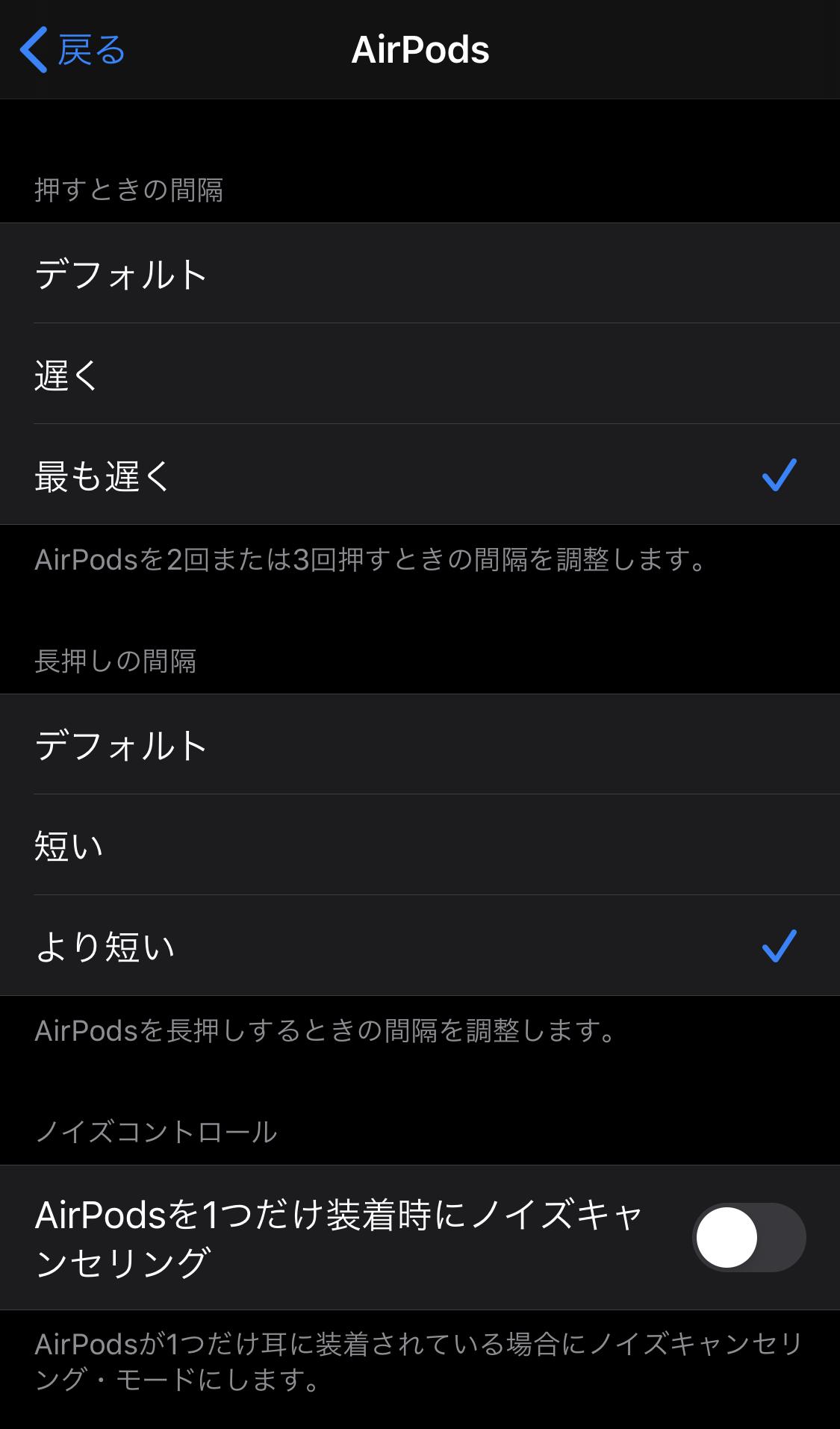AirPodsPro タップ間隔設定