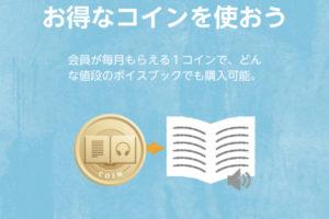 オーディブルコイン返品方法iPhone編
