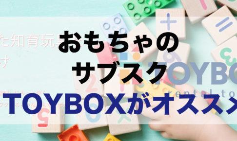TOYBOXNO紹介
