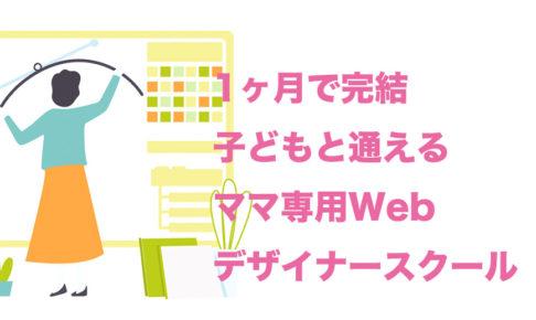 ママ専用Web デザイナースクール