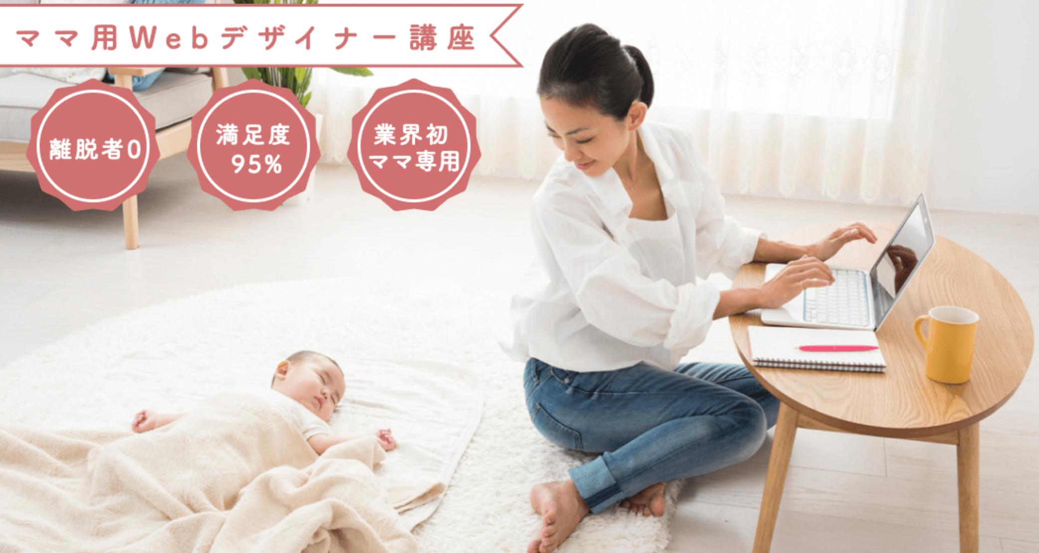 ママ専用Web デザイナースクールの紹介
