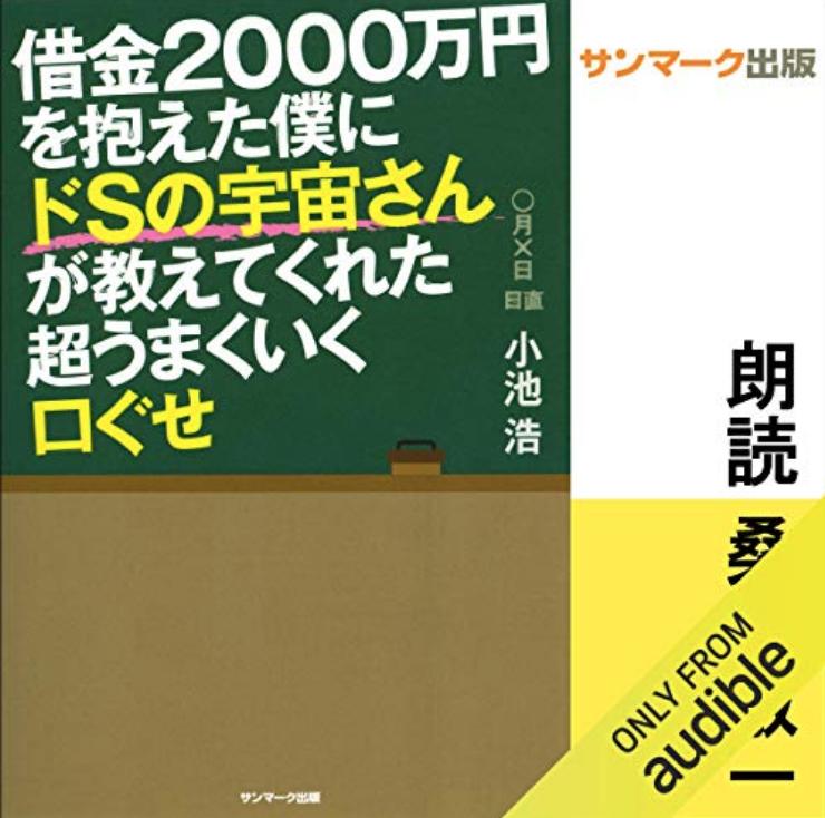 本の紹介 借金2000万円を抱えた僕にドSの宇宙さんが教えてくれた超うまくいく口ぐせ