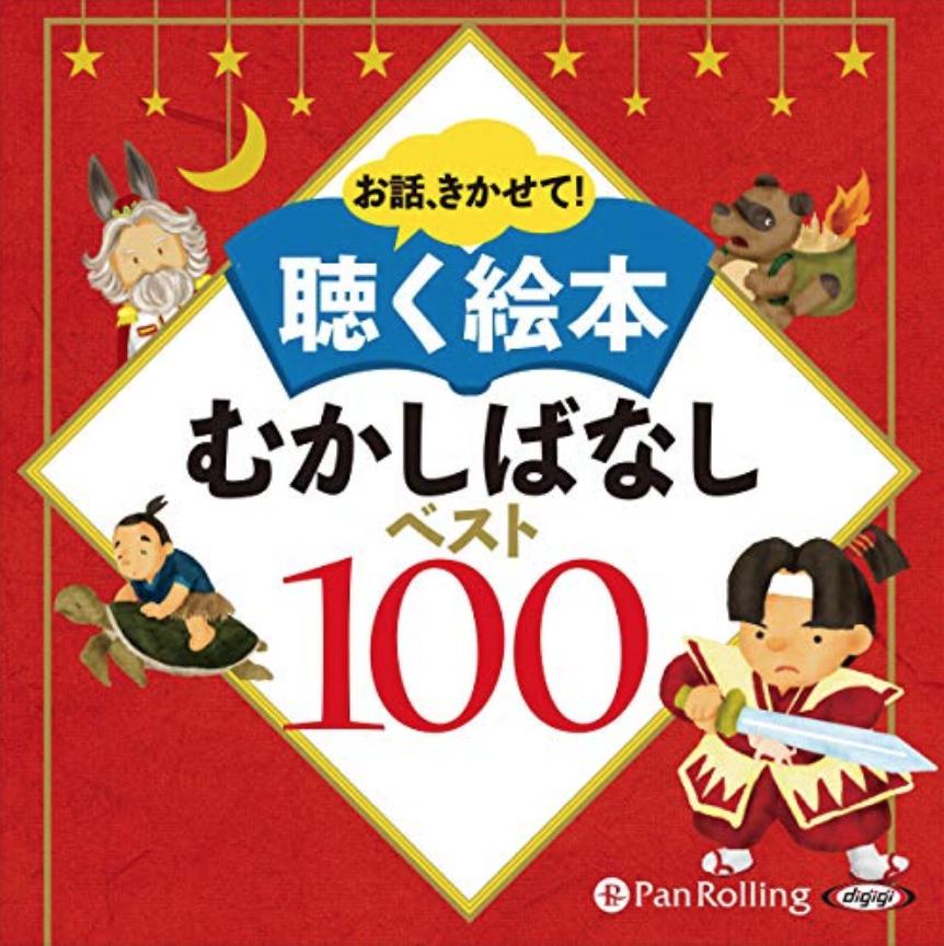 日本昔話100