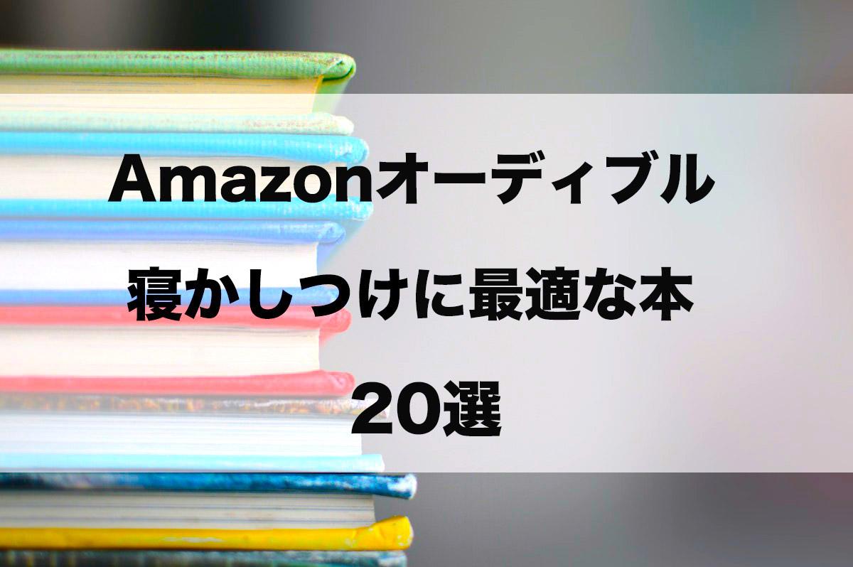Amazonオーディブル寝かしつけにおすすめの本20選