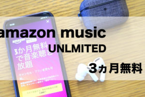Amazon Music Unlimited3ヶ月無料