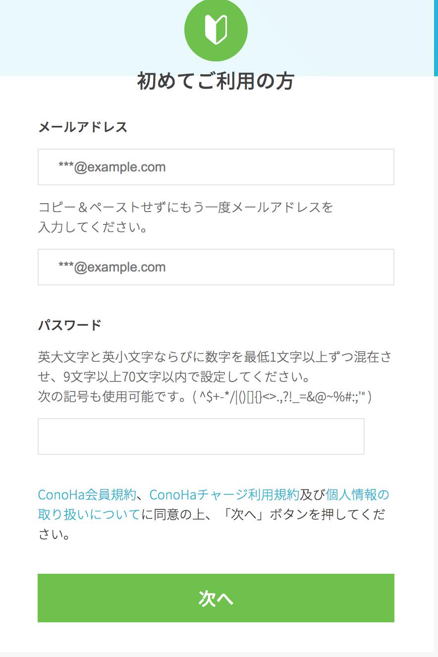 conohawingパスワード設定