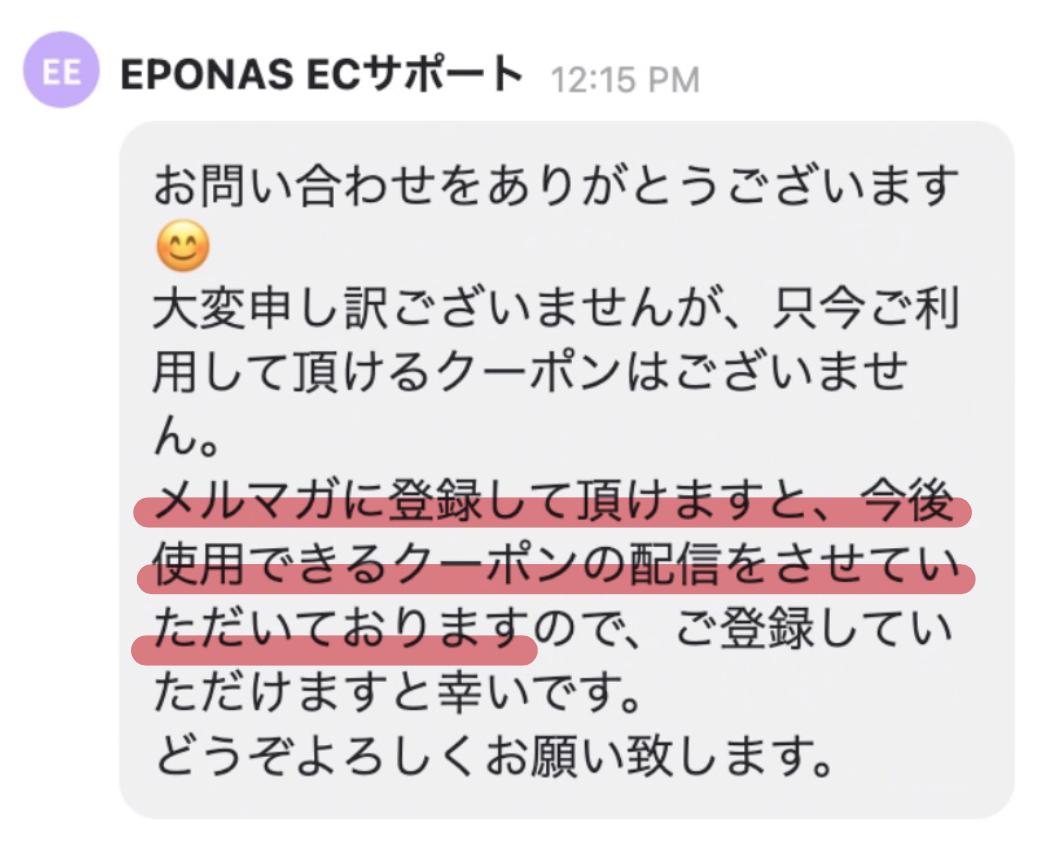 2021年最新 【EPONAS (エポナス)】のクーポンコードの入手方法