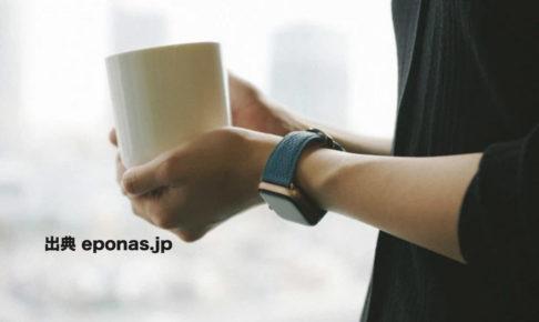 ビジネスシーンにも役立つApple Watchの皮のベルト