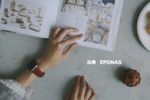 ホワイトデーのプレゼント EPONAS