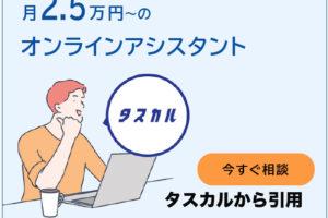 [2021年最新]テレワークに必須 タスカル オンラインビジネスサービス