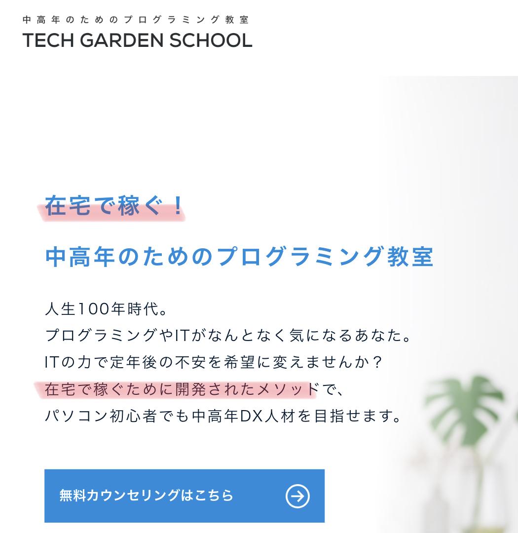 2021年最新 【techgardenschool 】評判 中高年のためのプログラミング