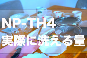 NP-TH4 パナソニック食洗機 4人家族で実際に洗える量