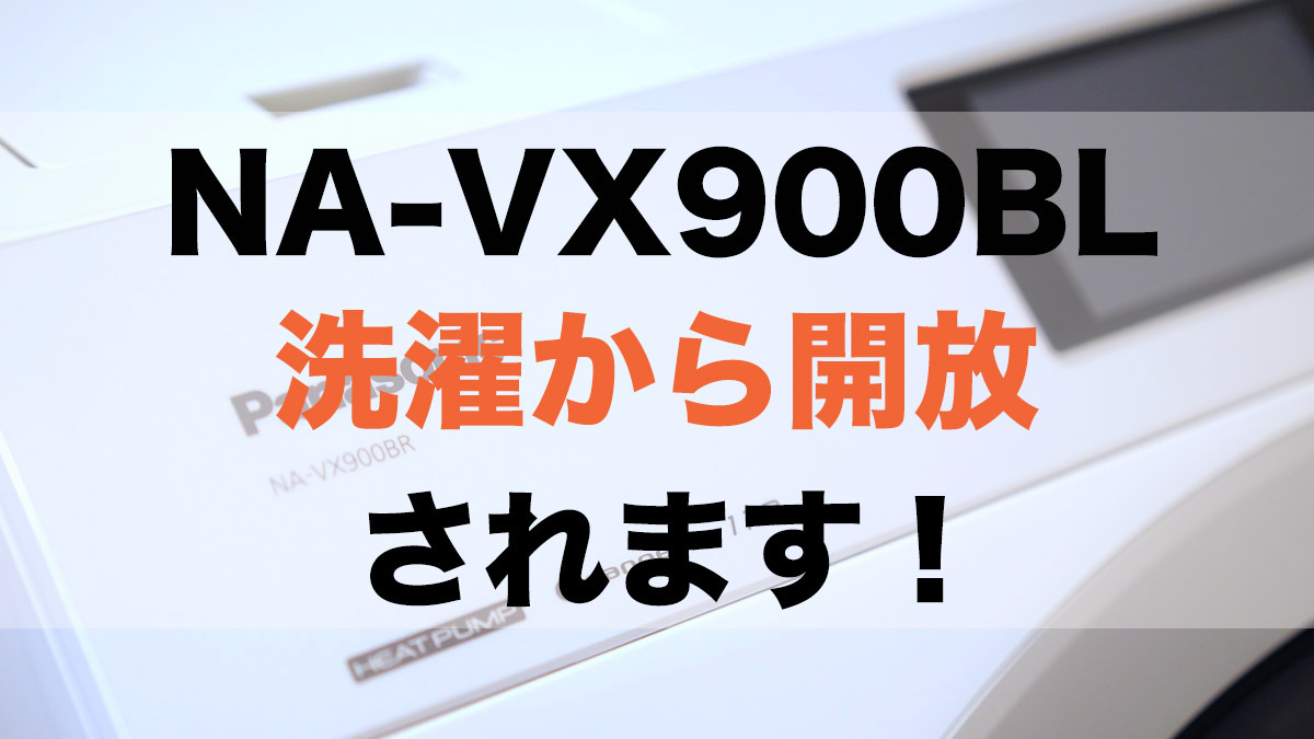 [パナソニックNA-VX900BL]で人生が変わります 洗濯から解放されます!